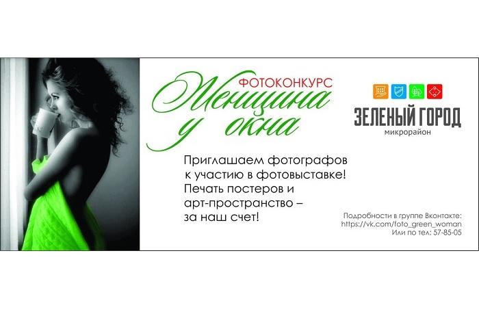 Галерея женских фотографий появится на демо-этаже микрорайона «Зеленый город»