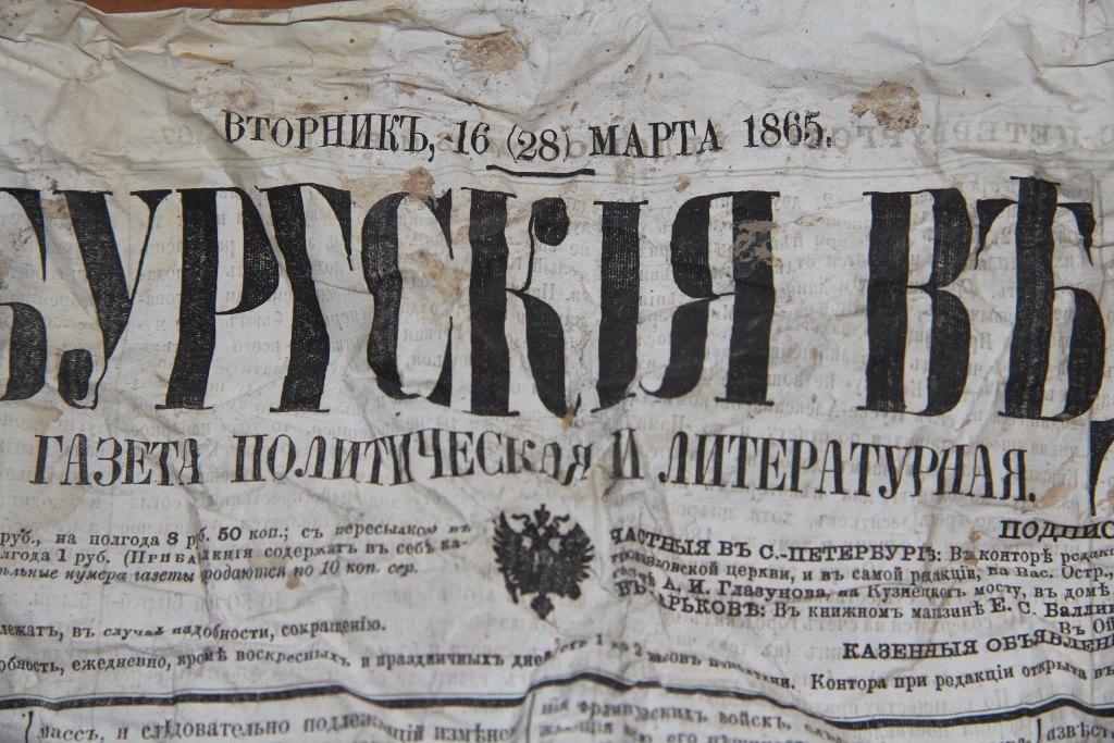 Исторические документы обнаружили во время субботника в усадьбе Спасское-Куркино