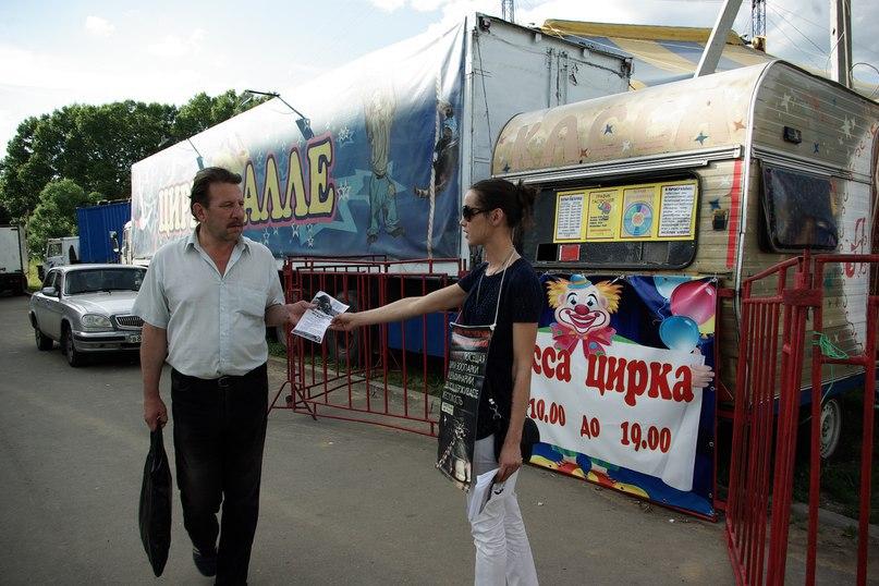Зоозащитники пикетируют цирк в Вологде