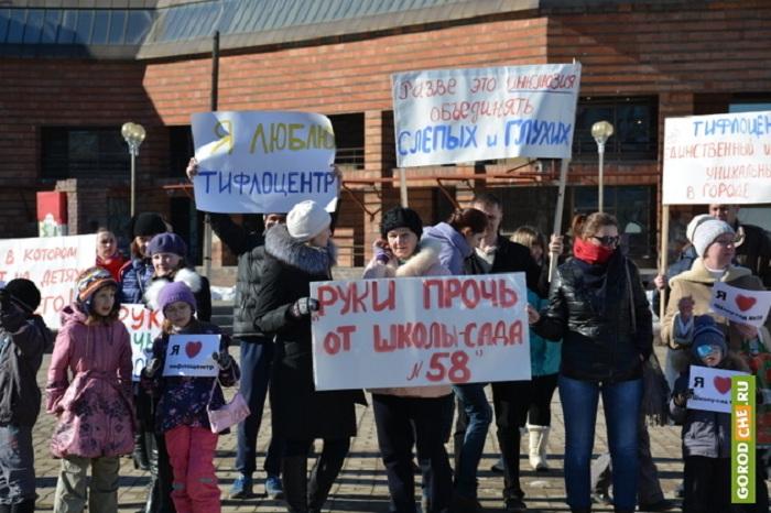 В Череповце родители слабовидящих детей вышли на пикет