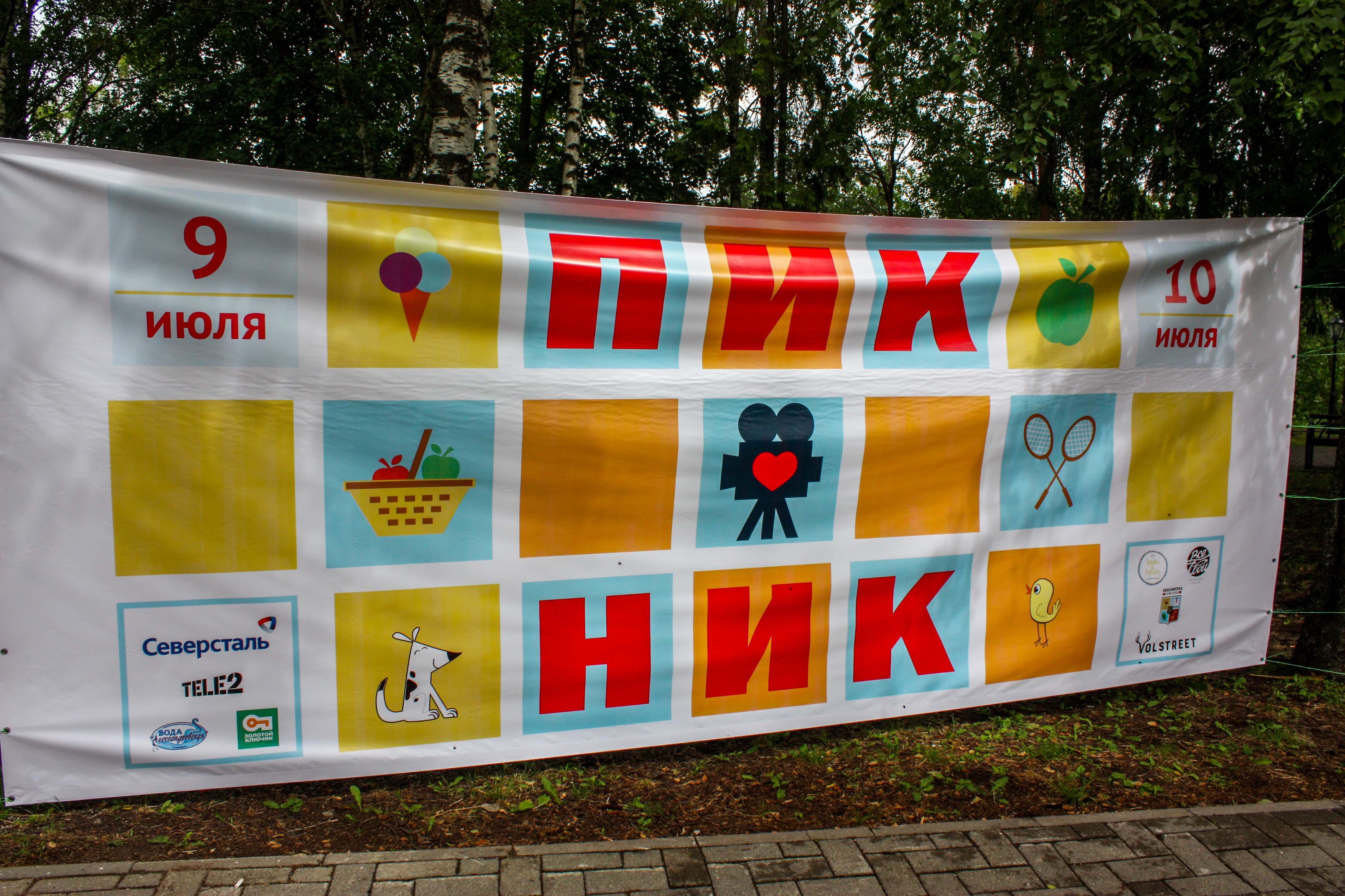 В Вологде открылся Пикник VOICES