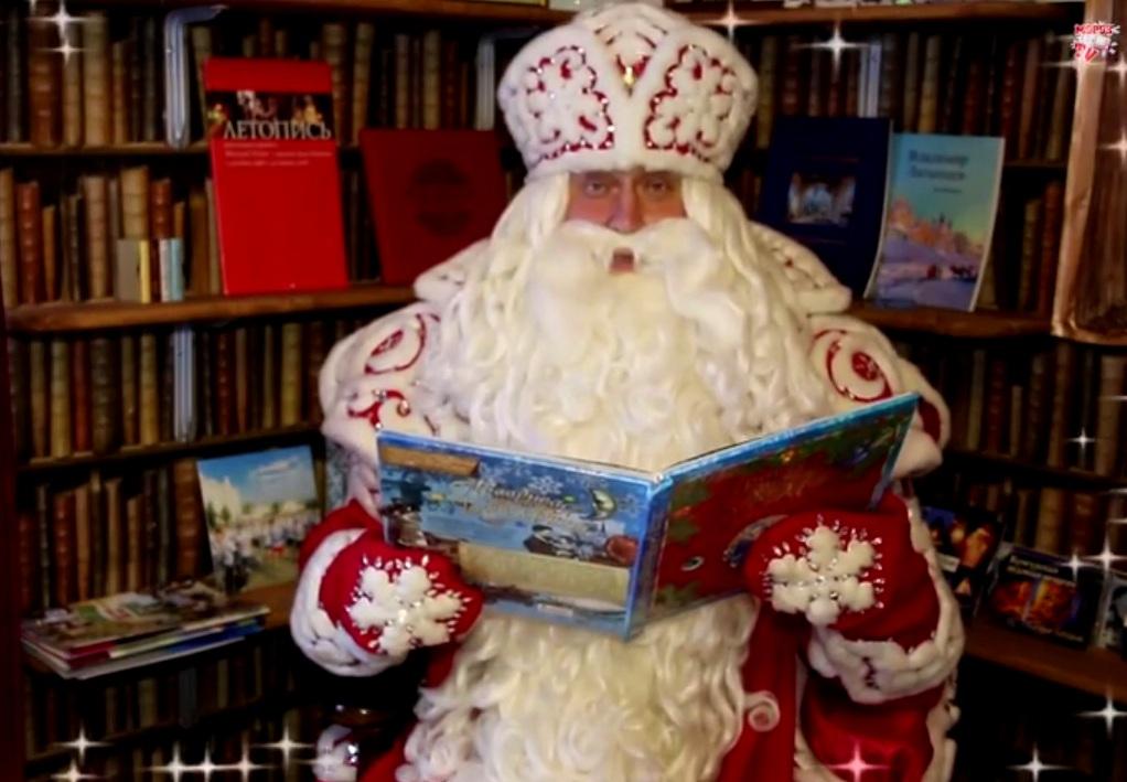Дед Мороз прочитал сказку вместе с известными российскими актерами, певцами, спортсменами и обычными школьниками