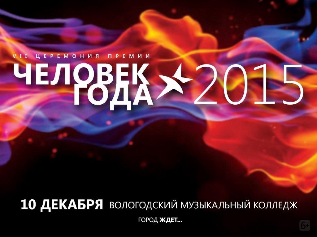 Tele2 – официальная мобильная связь премии «Человек года»