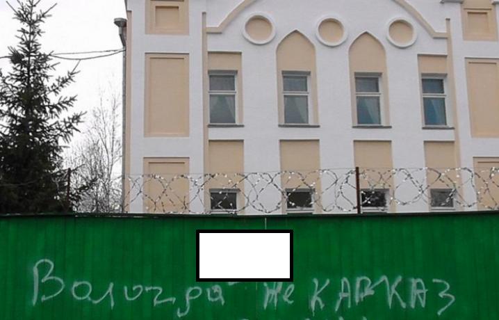 Забор у мечети в Вологде разрисовали подростки-националисты