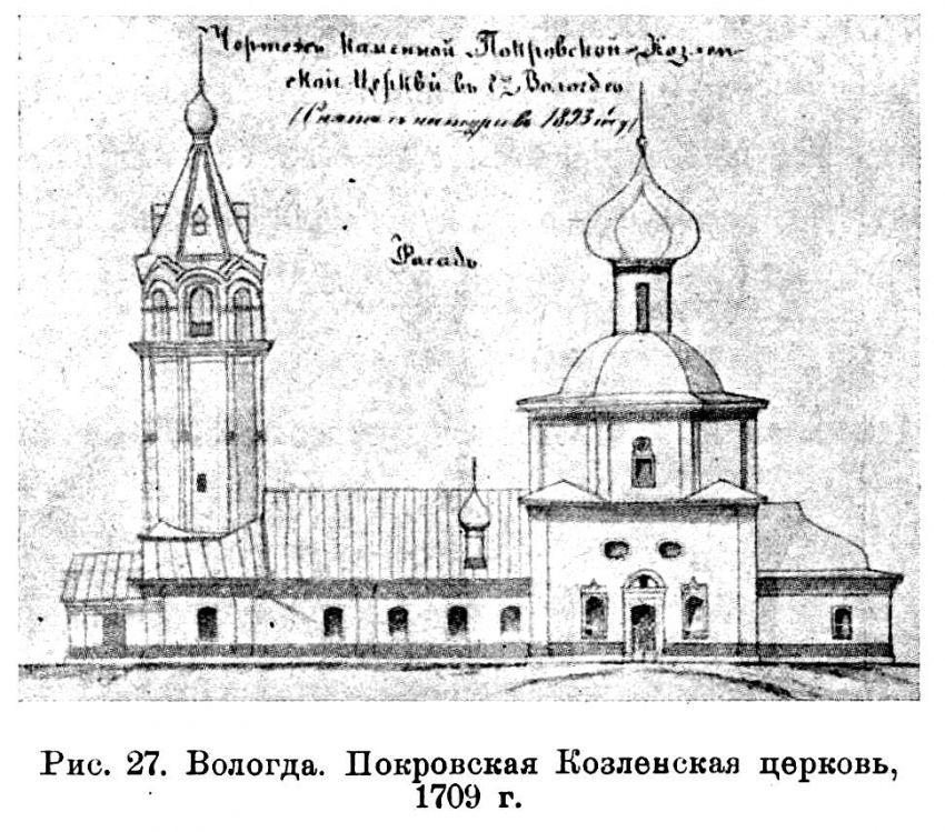 8 июня в истории Вологды