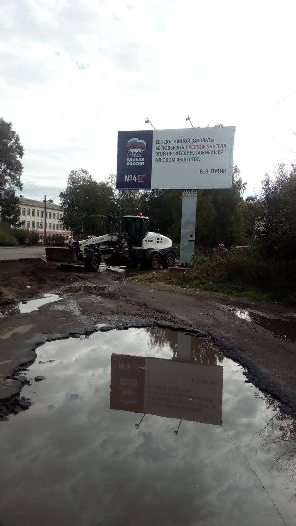 Реклама помогает ремонтировать наши дороги