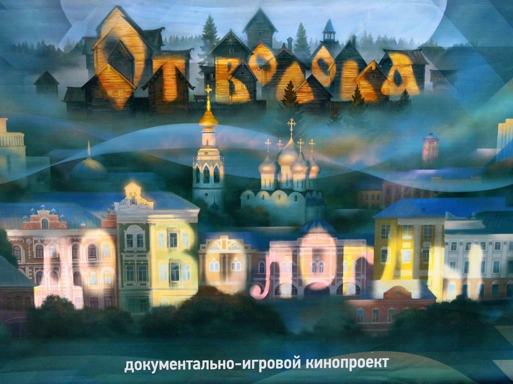 Вологжане смогут бесплатно посмотреть фильм о Вологде
