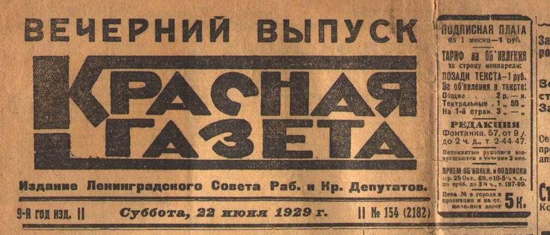 7 октября в истории Вологды