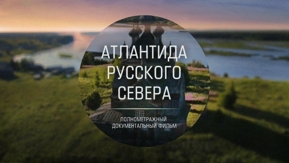 Вологда встретила «Атлантиду Русского Севера» аншлагом