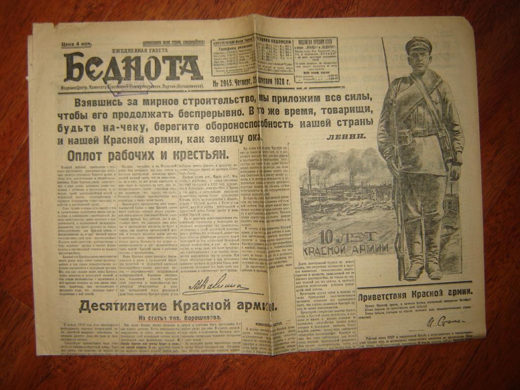 21 июля в истории Вологды