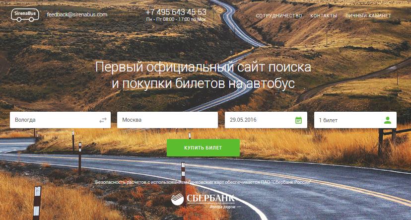 SirenaBus — новый онлайн-сервис продажи автобусных билетов