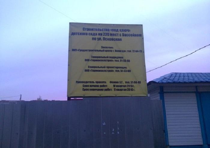 На строительство детсада на Псковской из бюджета Вологды выделят 77 млн рублей