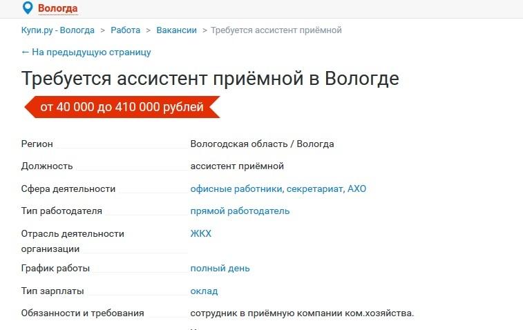 Афера: вологжанам предлагают работу в политической партии, за которую нужно заплатить 20 тыс рублей