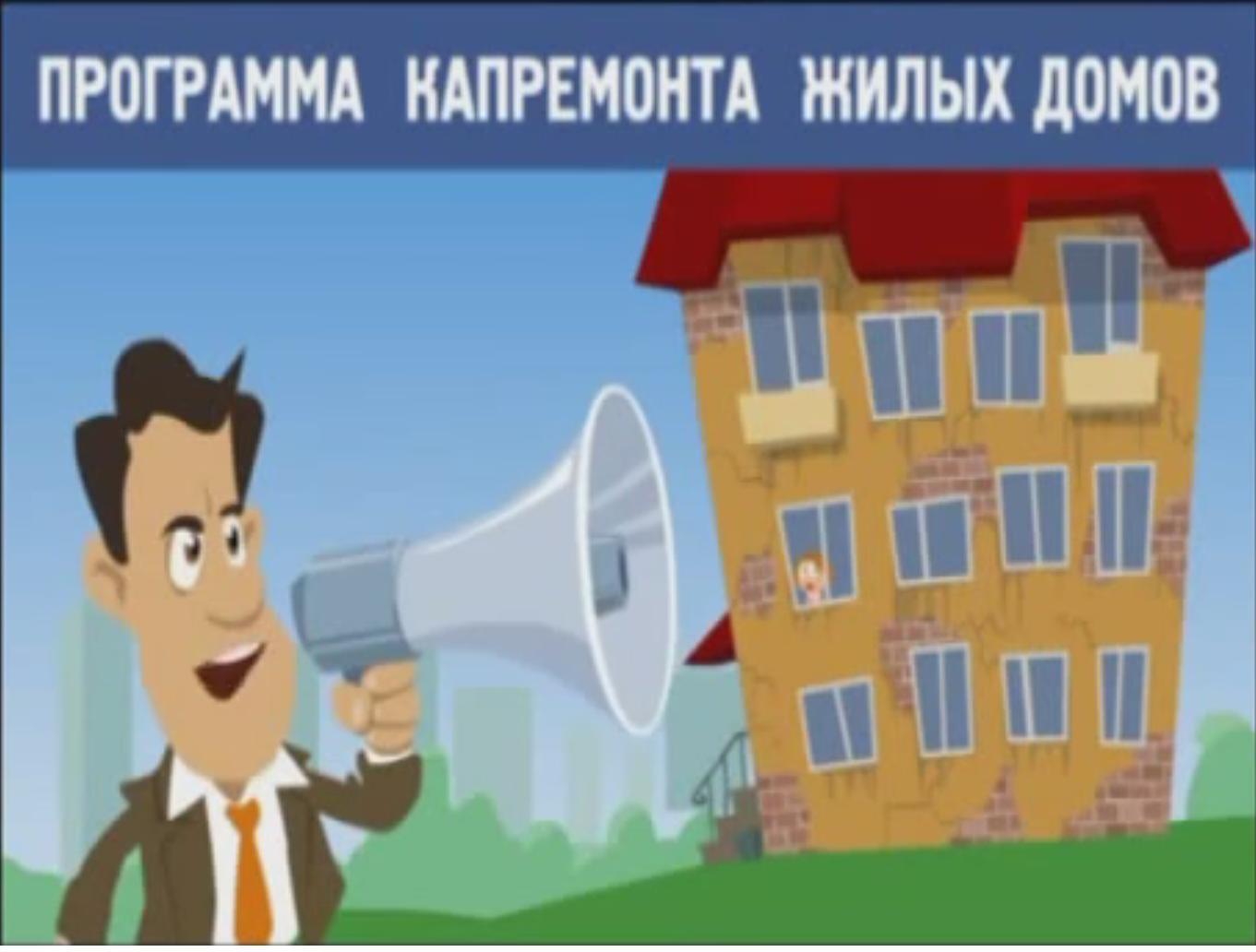 Специалисты: Программа капитального ремонта жилья провалилась