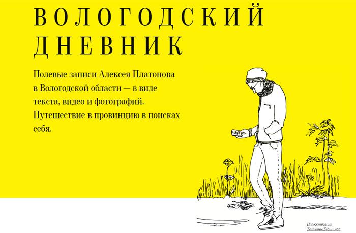 «Вологодский дневник»: Молодой режиссер-документалист отправился в провинцию в поисках себя