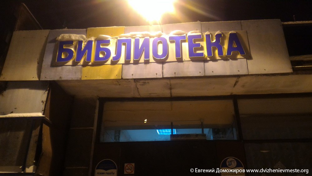 Администрация Вологды опровергла информацию о закрытии библиотеки на Панкратова