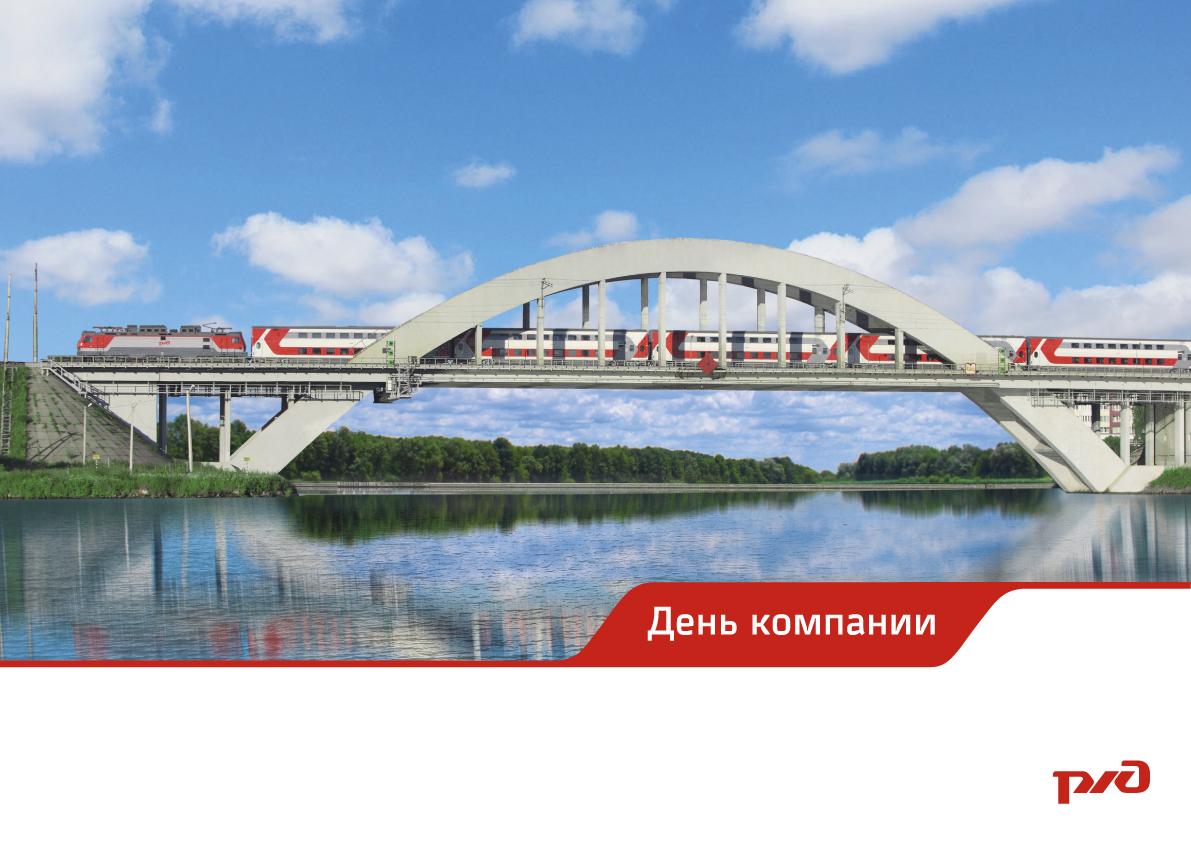Сегодня исполнилось 12 лет со дня создания ОАО «Российские железные дороги»