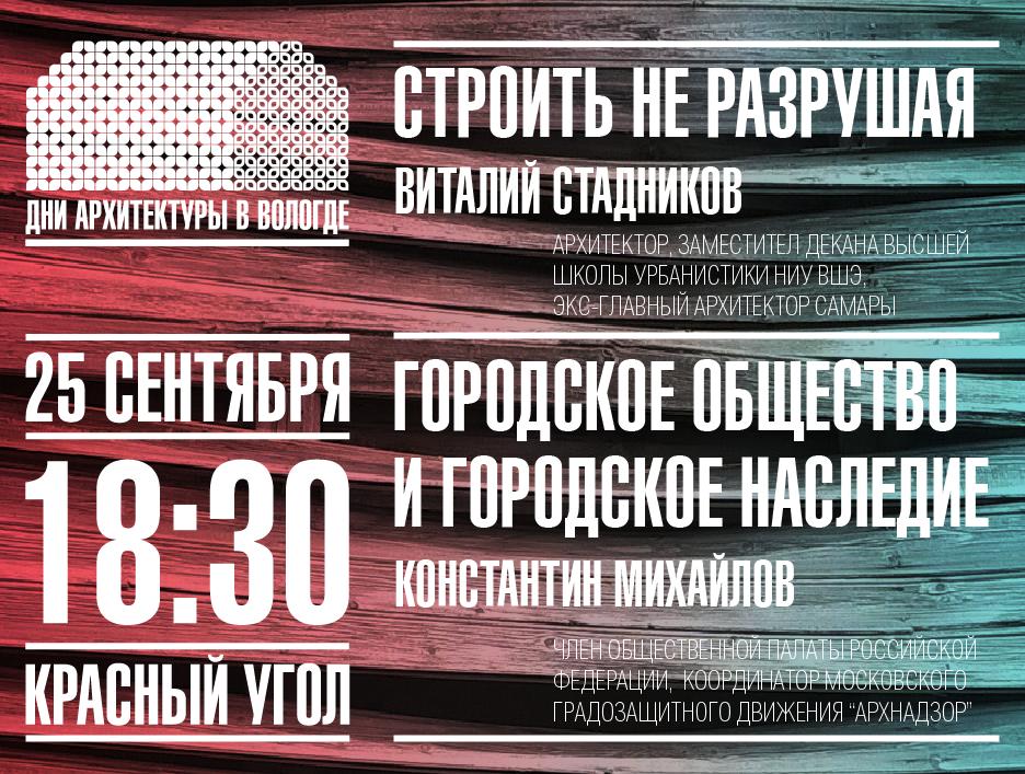 Дни архитектуры в Вологде завершаются «Большой лекцией»