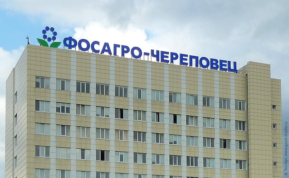 Начальник лаборатории технического контроля «Фосагро-Череповец» вымогал взятки