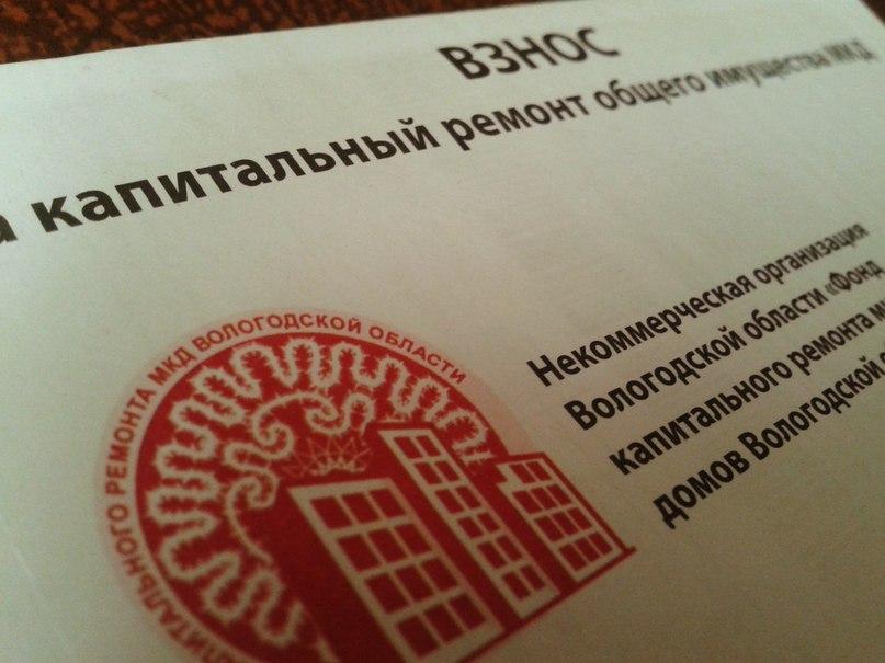 Жители Вологодской области не спешат платить за капремонт