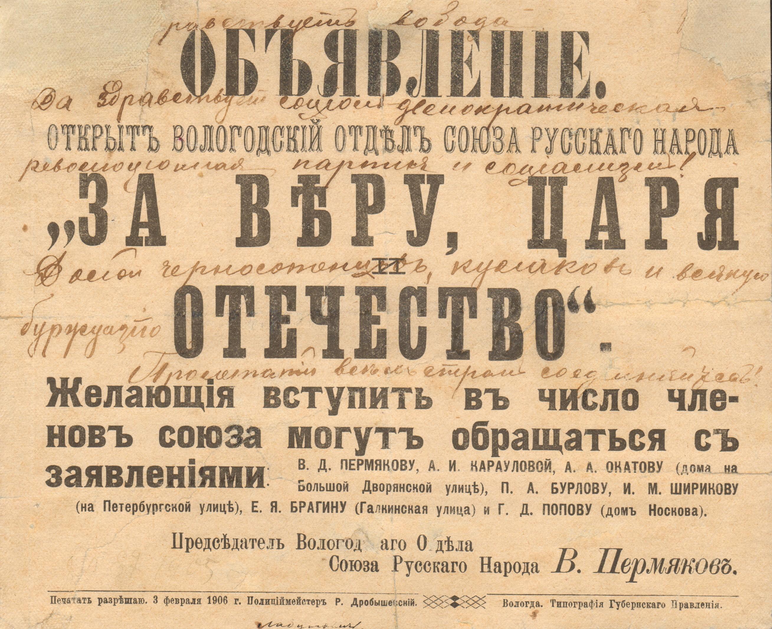 В музее «Вологодская ссылка» открылась выставка о революции 1905-1907 годов