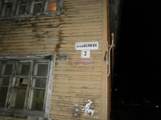 Расселяемый дом на улице Беляева в Вологде накануне загорелся в третий раз