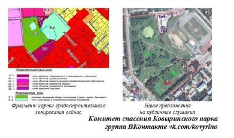 Судьба Ковыринского парка в Вологде решится в понедельник