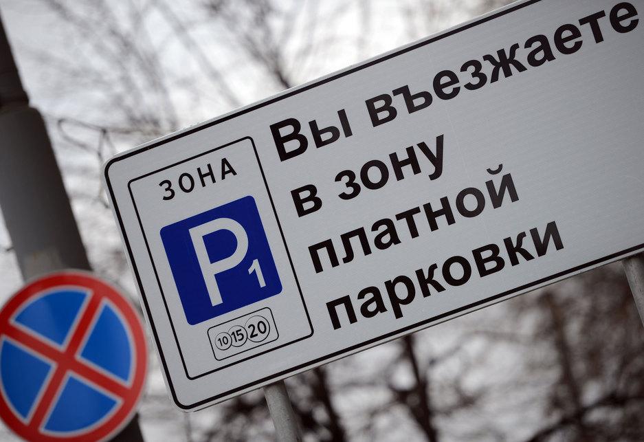 До конца года в Череповце появятся платные парковки