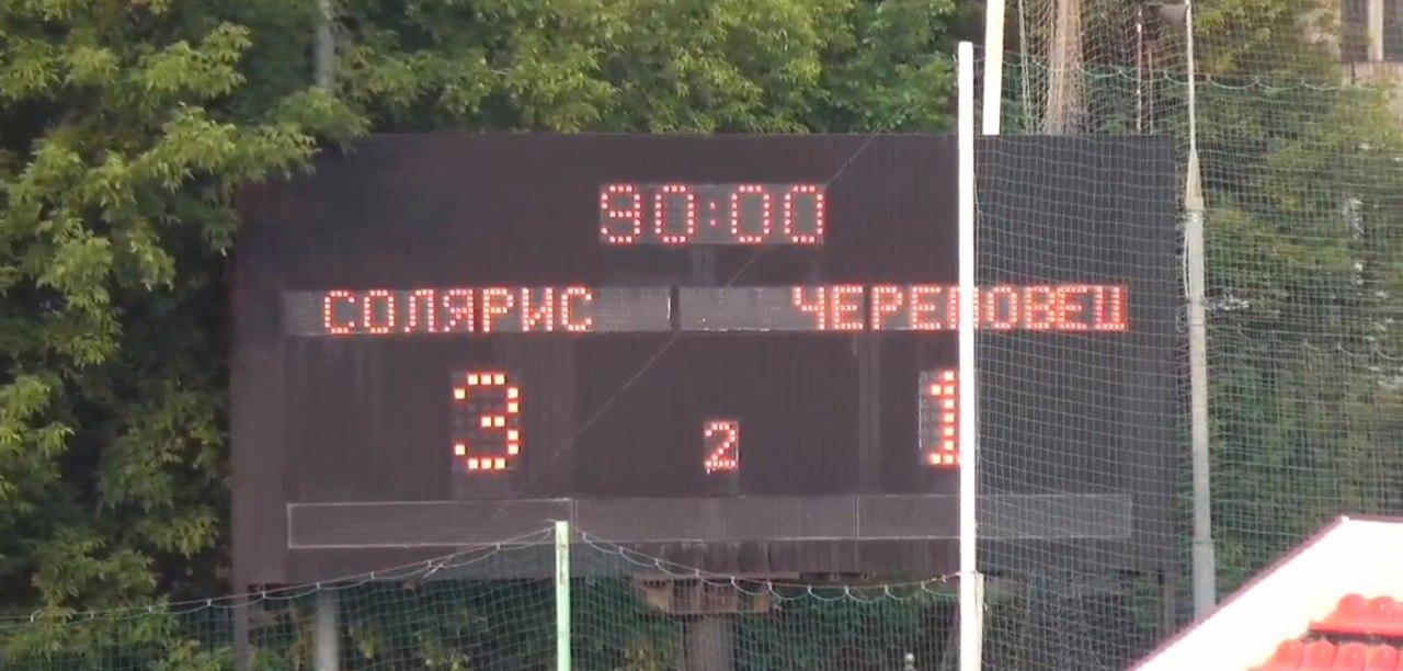 Череповецкие футболисты завершили свое выступление в розыгрыше Кубка России
