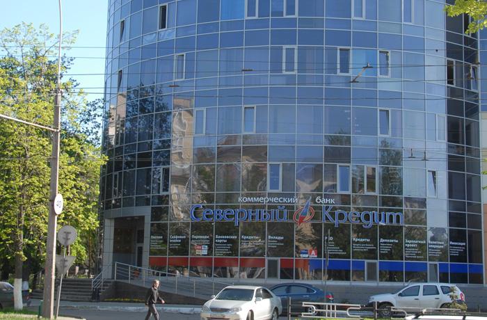Банк «Северный Кредит» запустил специальное предложение для юридических лиц или индивидуальных предпринимателей