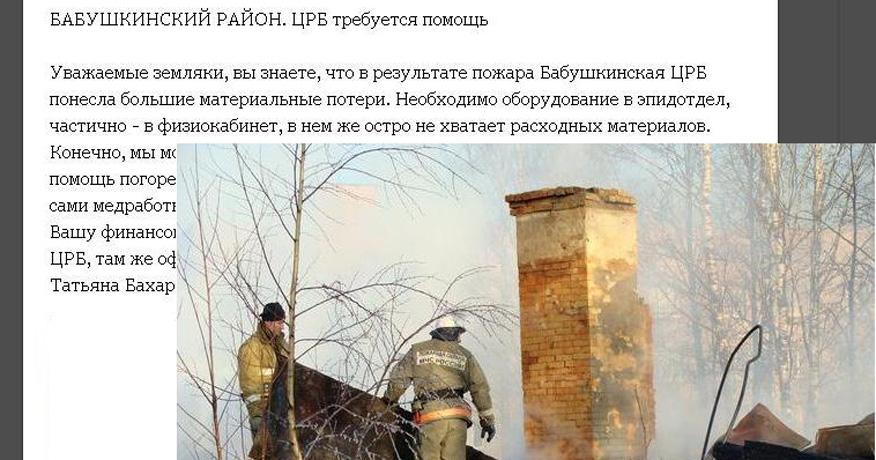 В Бабушкинском районе собирают деньги на помощь местной больнице