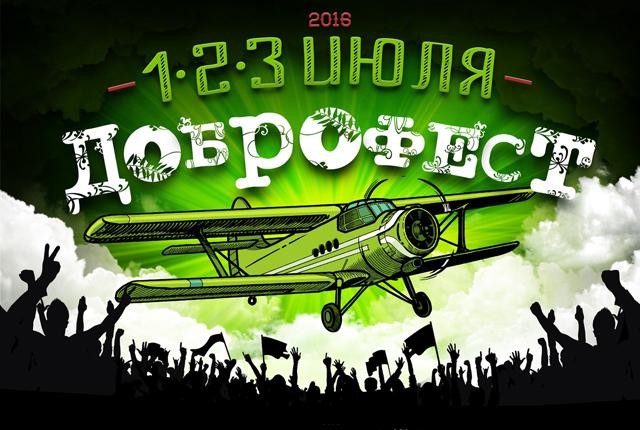Вологодские музыканты примут участие в фестивале рок-музыки «Доброфест»
