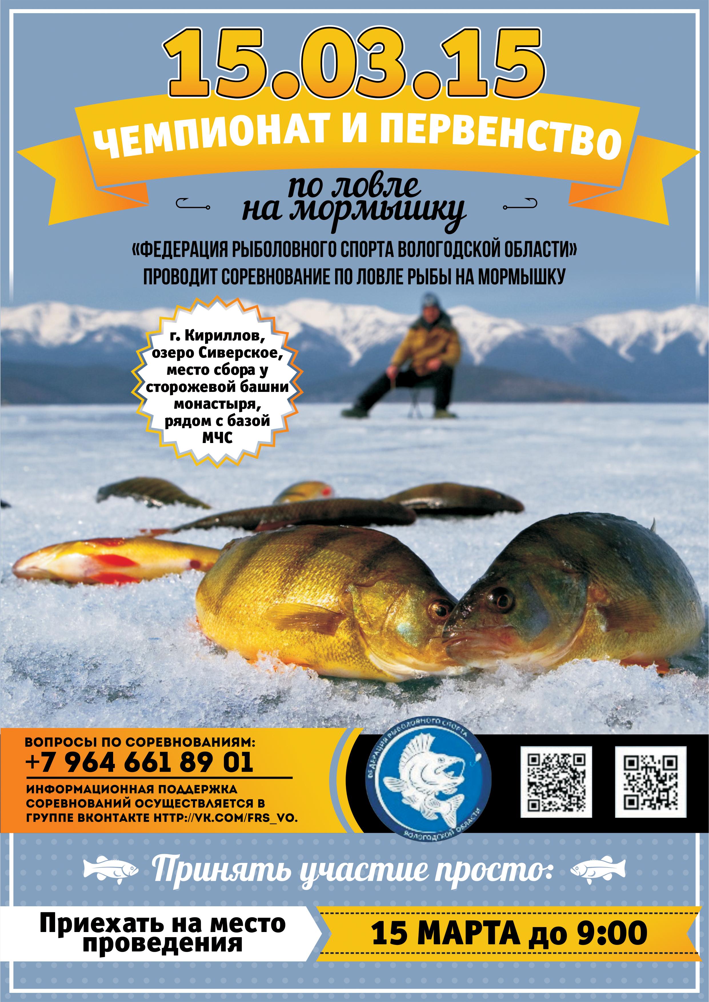 программа по ловле рыбы