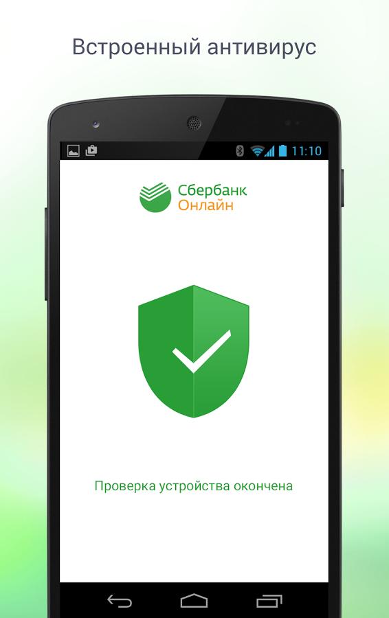 Скачать приложение сбербанк онлайн на телефон с официального сайта