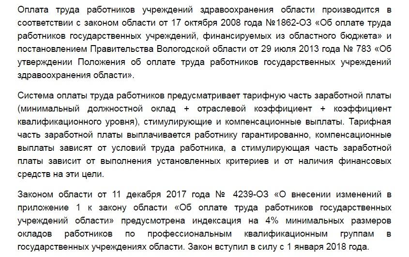 Медики череповецких поликлиник требуют от руководства исполнения «майских указов» президента