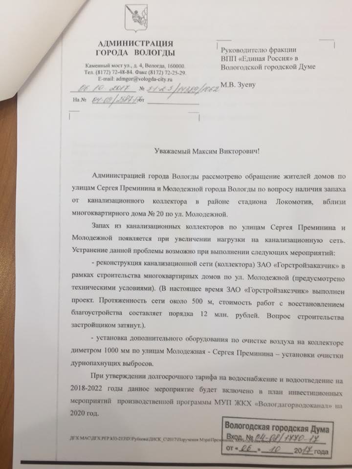 В Вологде и Череповце родители школьников собирают подписи, чтобы сделать «Истоки» предметом по выбору