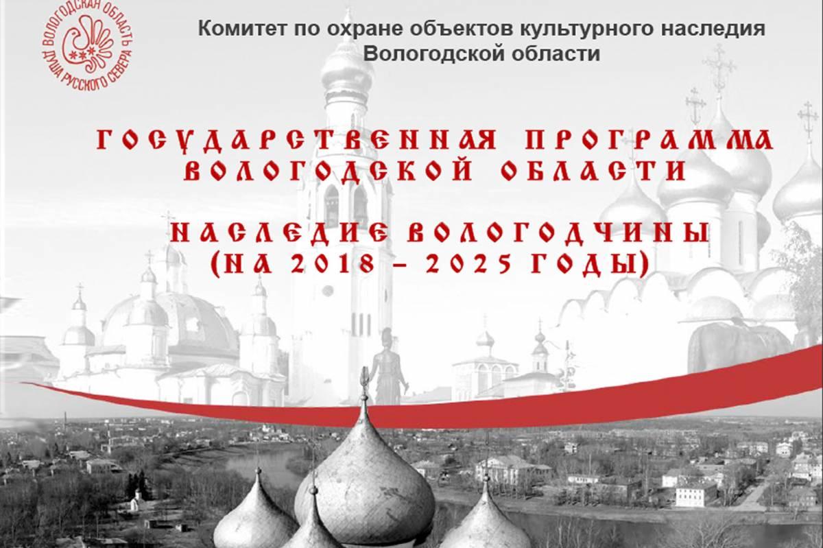 В Вологодской области приняли госпрограмму сохранения объектов  культурного наследия до 2025 года