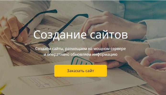 Интернет-студия «Сайтово» из Вологды заняла второе место в российском рейтинге компаний-разработчиков сайтов на MODX