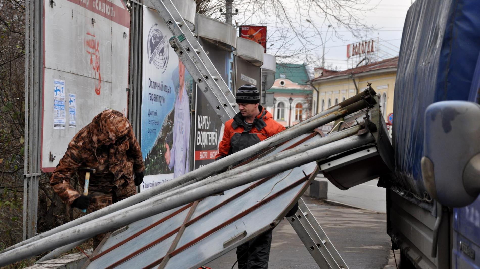 В ноябре в Вологде демонтировали 13 незаконных рекламных конструкций