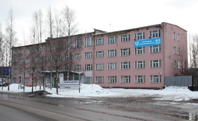Здание обанкротившегося Вологодского машзавода продали московской фирме за 2,85 млн рублей