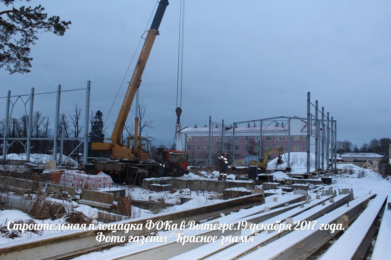 Строительство ФОКа в Вытегре должно завершиться к августу 2018 года