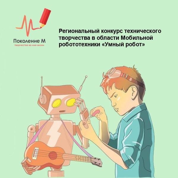 Юным вологодским роботехникам предложили придумать «умный дом»