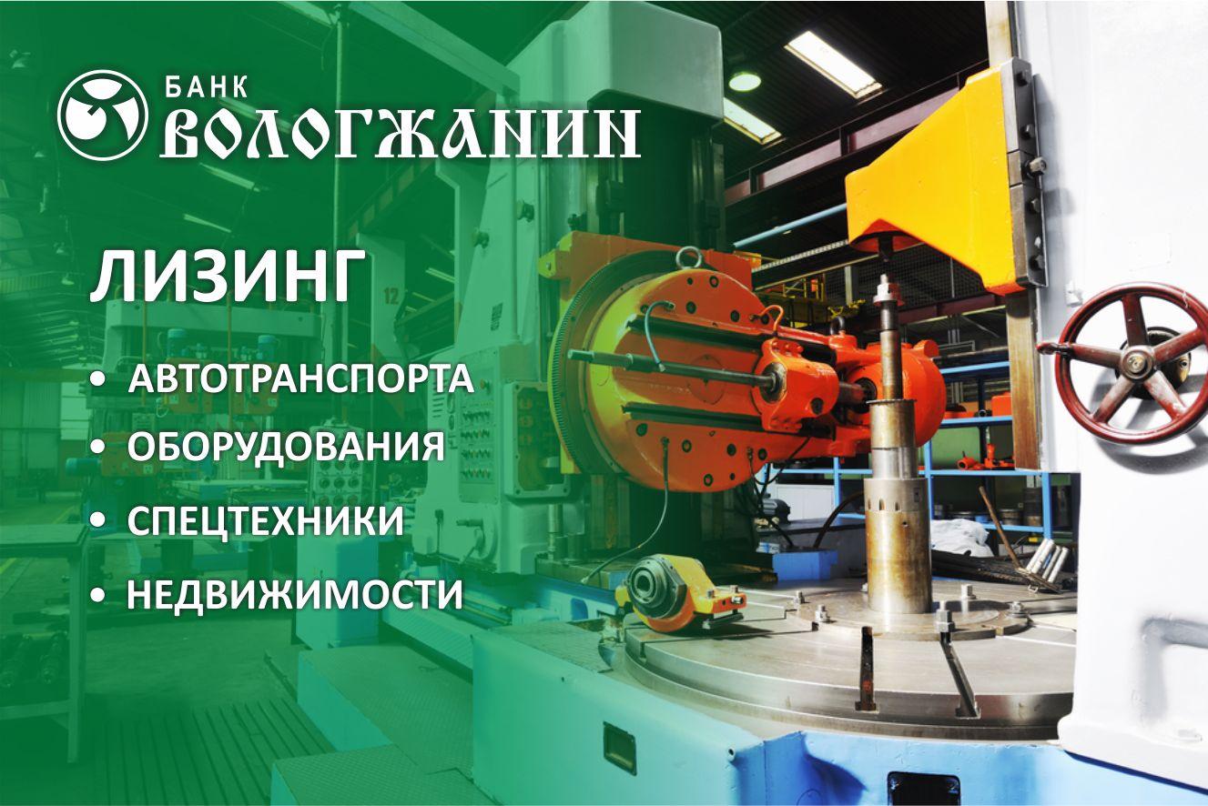 Лизинг в банке «Вологжанин»: растет спрос на оборудование и транспорт