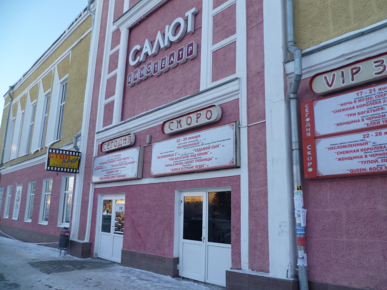 В 2018 году в Вологде могут закрыть кинотеатр «Салют»