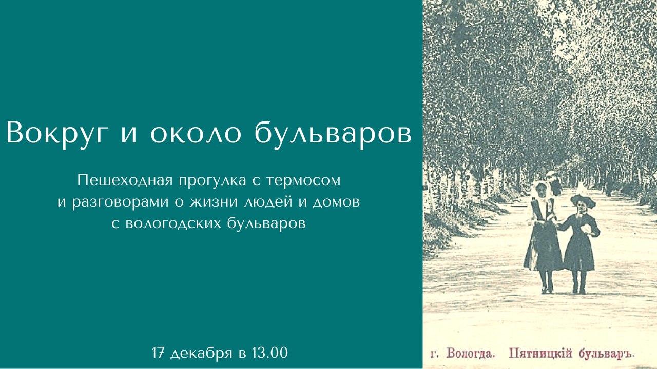 """Бюро нестандартных экскурсий расскажет, в каких домах Вологды жили """"мэры"""" 19 века"""