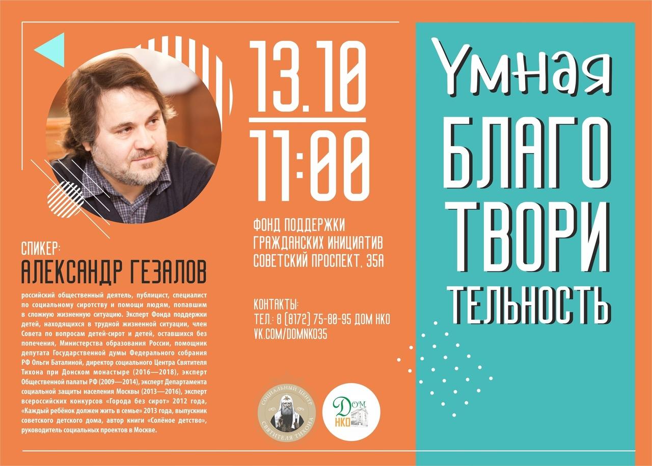 Публицист Александр Гезалов проведет 13 октября в Вологде семинар «Умная благотворительность»