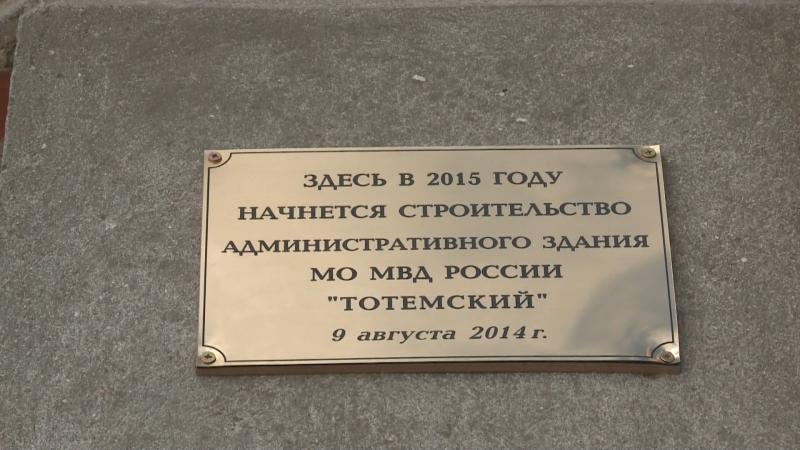 Руководителя строительной фирмы, возводившей здание отдела полиции в Тотьме, подозревают в мошенничестве на 36,8 млн рублей