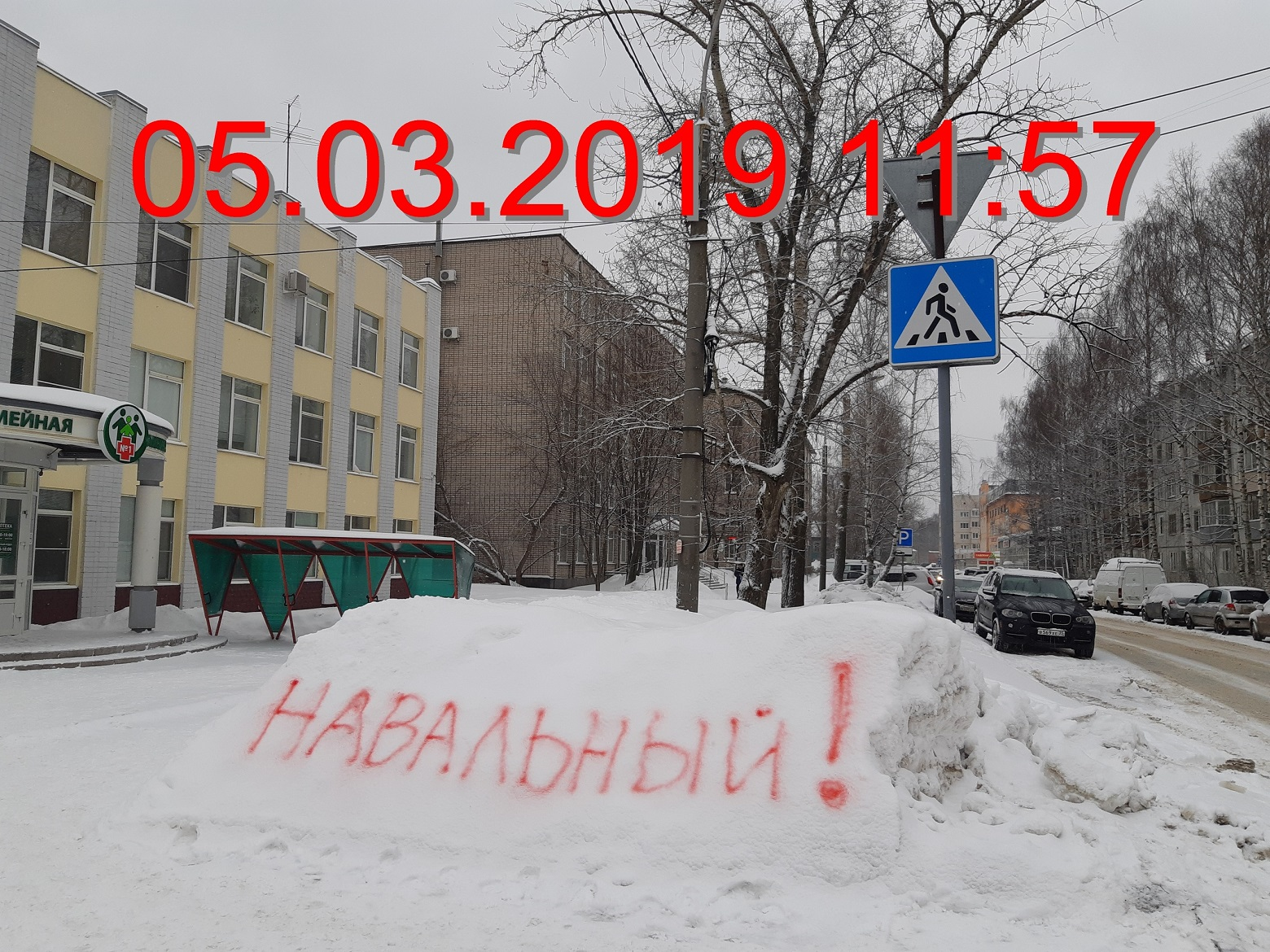 """В Вологде затоптали на сугробе слово """"Навальный"""", а снег так и не убрали"""
