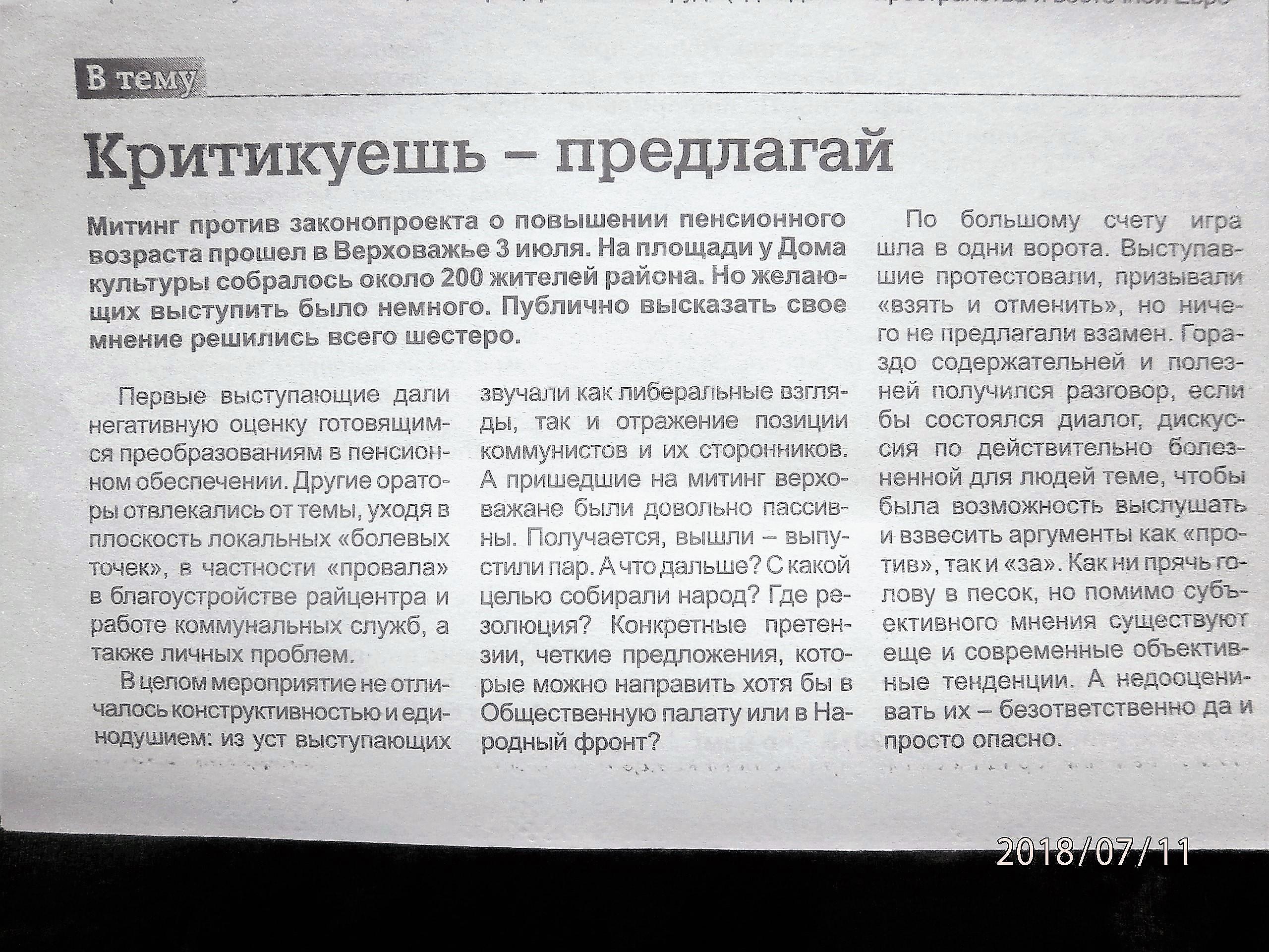 Жителя Верховажья Юрия Шадрина оштрафовали на 30 тысяч рублей за статус о Путине в соцсети