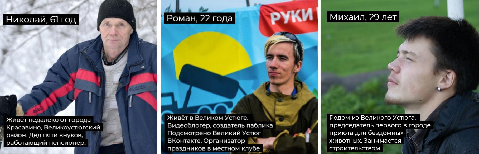 «Это моя гражданская позиция»: почему жители Вологодской области ездят на акции протеста в Шиес